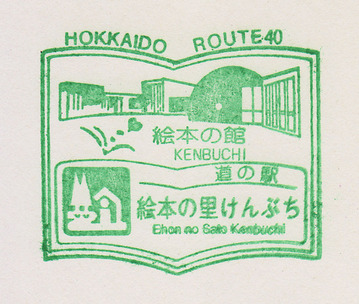160811rs-kenbuchi