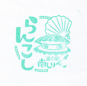 191005rankoshi
