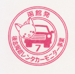 150906rs-kuromatsunai04