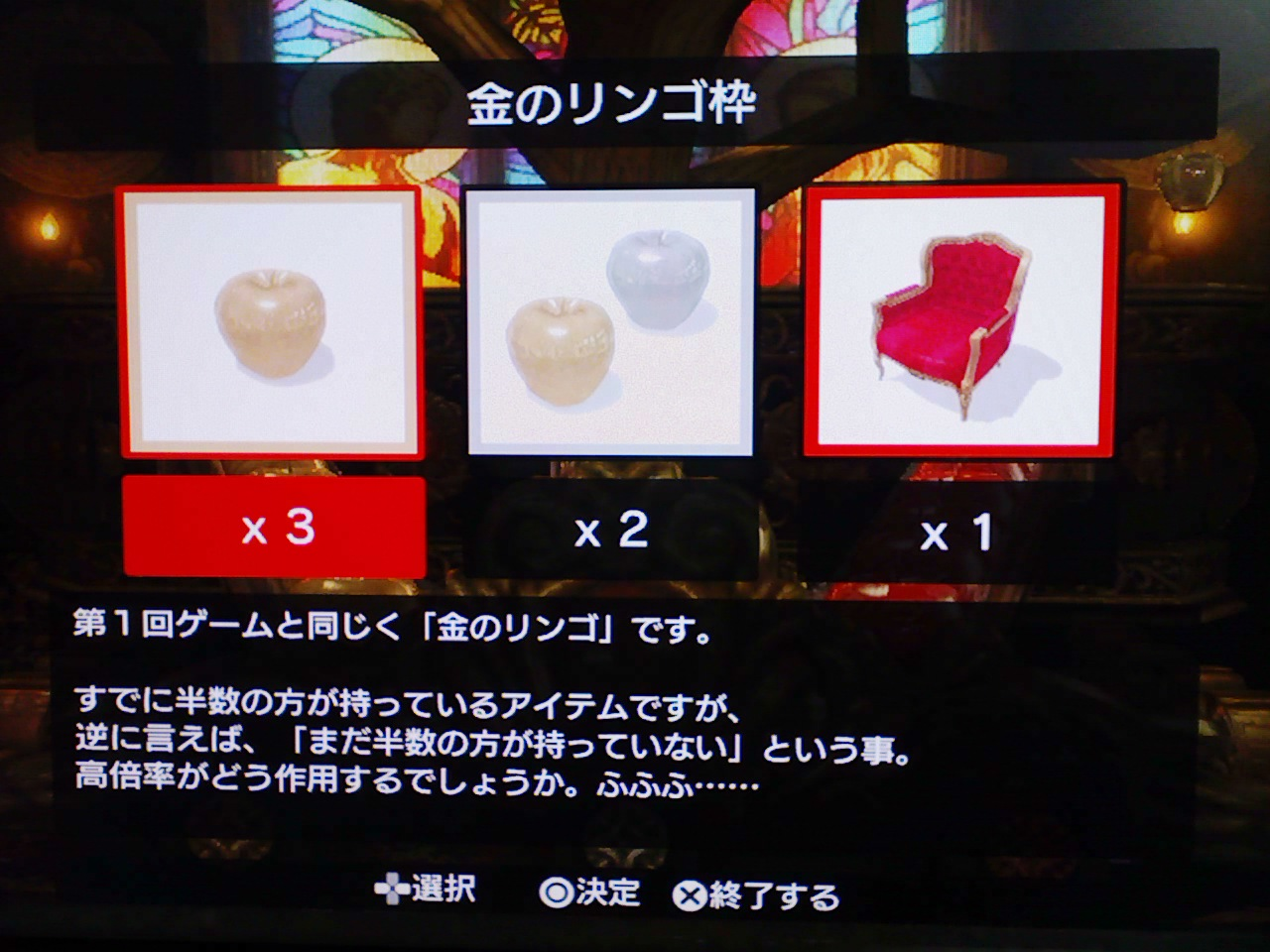りんご ライアー ゲーム