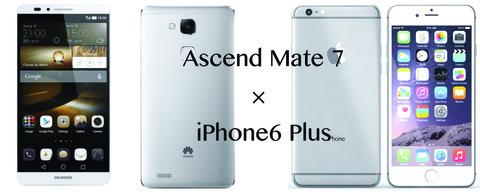 AscendMate7×iPhone6Plus=LeTVMAX