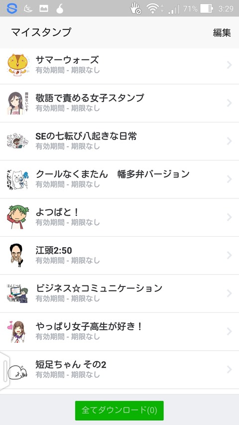 Screenshot_2015-07-05-03-30-00