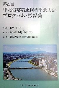 第25回甲北信越矯正歯科学会大会・抄録