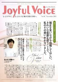 ささき矯正歯科がINVUについて取材された雑誌