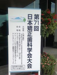 第71回日本矯正歯科学会盛岡大会 会場