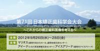 第71回日本矯正歯科学会盛岡大会
