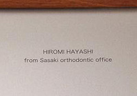 「From Sasaki Orthodontics Office」と刻印されたiPad