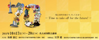 第70回日本矯正歯科学会大会