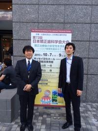 第72回日本矯正歯科学会大会に参加(院長とDr.杉野)