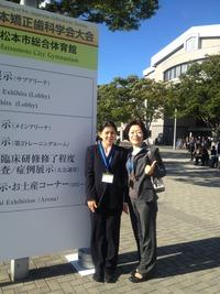 第72回日本矯正歯科学会大会に参加(Dr.荒木とDr.小川)