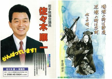 令和元年岩手県議会議員選挙の記録 最終日 [2019/09/07] (1/2)