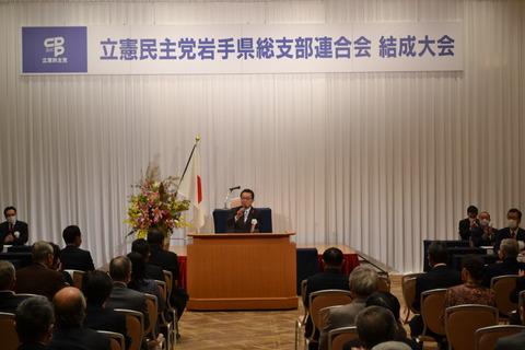 立憲民主党岩手県連結成大会で幹事長に選任されました