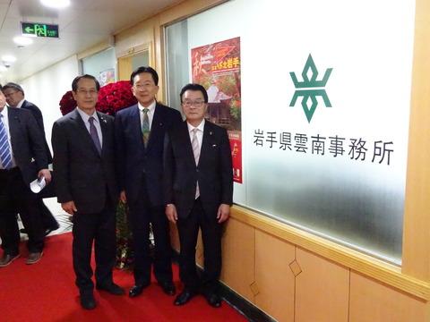 雲南省県事務所開所式に出席