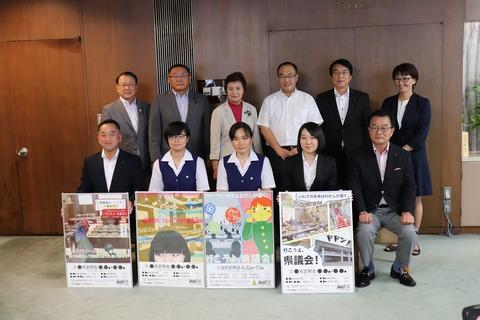県議会初の試み、若者向け傍聴案内ポスターデザインコンテスト表彰式を行う