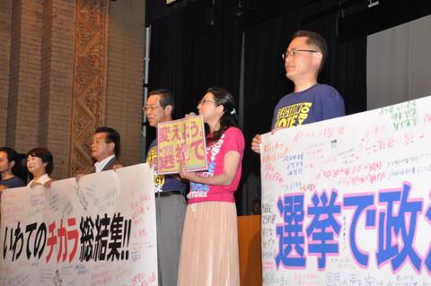 市民ネット集会に出席&野党などを訪問、小沢代表とともに