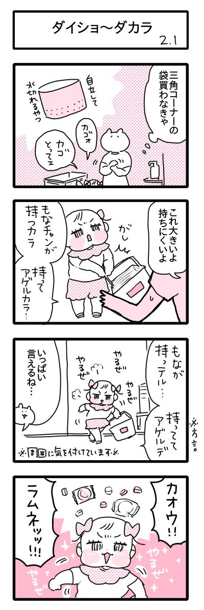 ダイショ~ダカラ