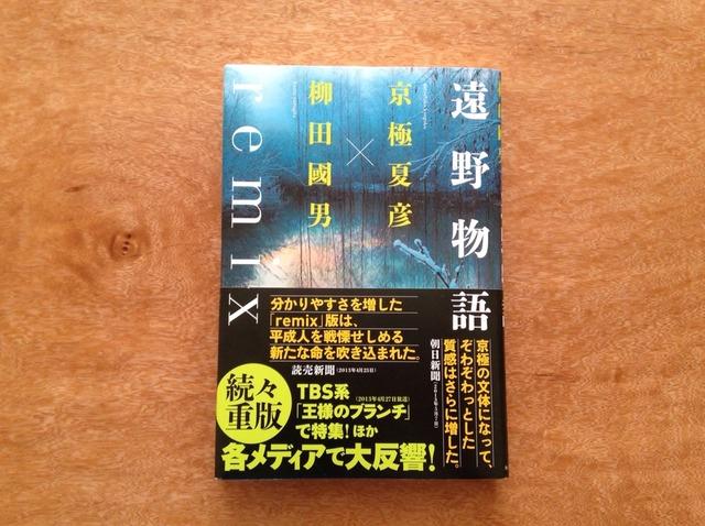 84冊目 『遠野物語remix』 京極夏彦 柳田國男