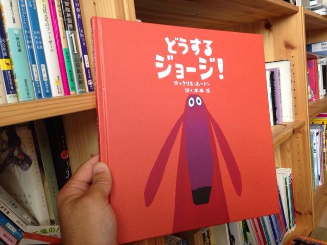107冊目 「どうするジョージ!」 クリス・ホートン