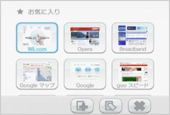 インターネットチャンネル(Wii)の「お気に入り」とOpera9.2の「スピードダイヤル」