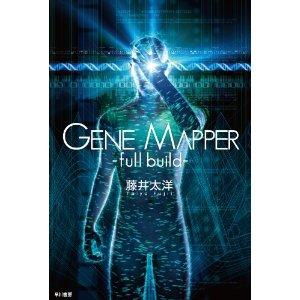 批評『Gene Mapper - full build -』