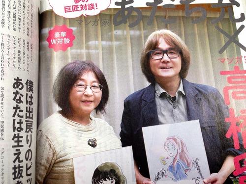 高橋留美子と京極夏彦とあだち充がそっくりだった件