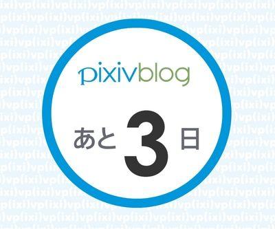 pixivブログ