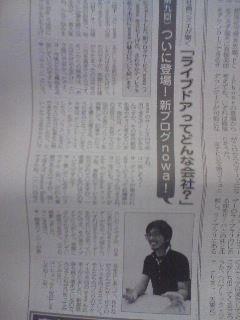 東京IT新聞に載りました(前編)