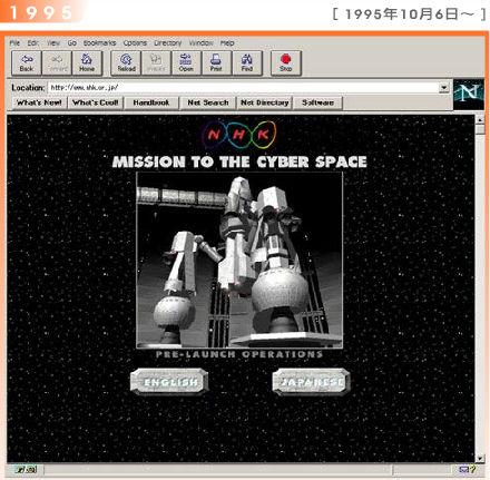 11年前のNHKオンラインのスクリーンショットが気負いすぎ