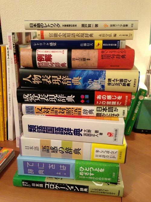感覚表現辞典(中村明)
