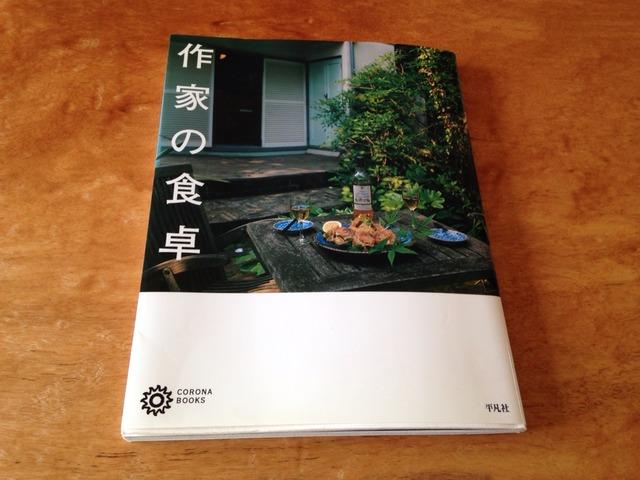 44冊目 『作家の食卓』