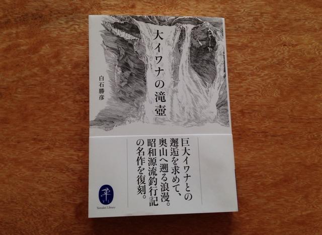86冊目 「大イワナの滝壺」 白石勝彦