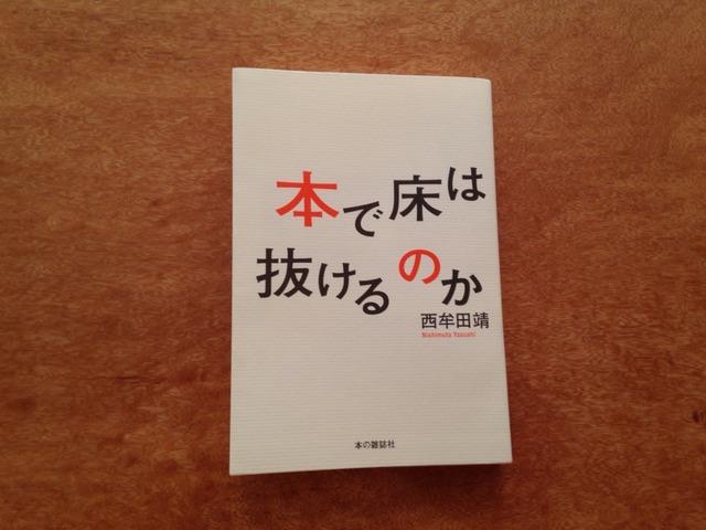 92冊目 『本で床は抜けるのか』 西牟田靖