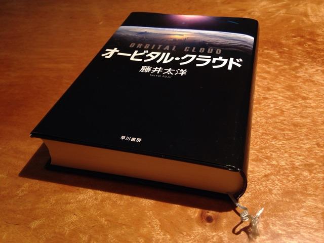 20冊目 『オービタル・クラウド』 藤井太洋