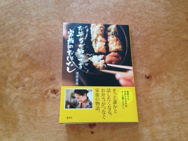 98冊目 「お弁当が知ってる家族のおはなし」 清原亜希