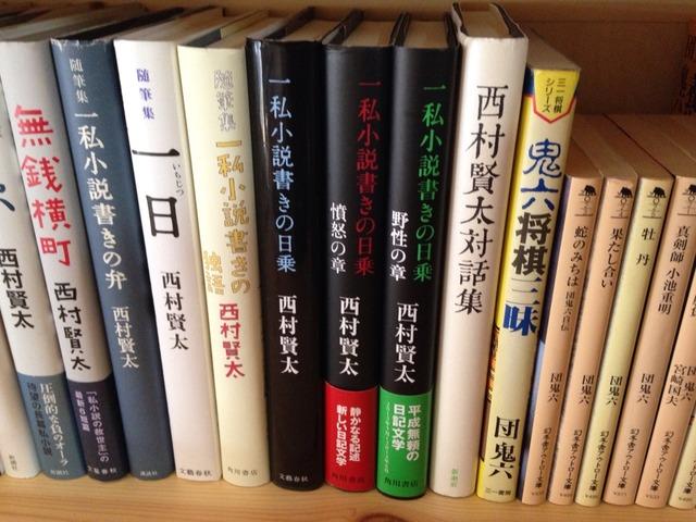 104-106冊目 「一私小説的の日乗」 西村賢太