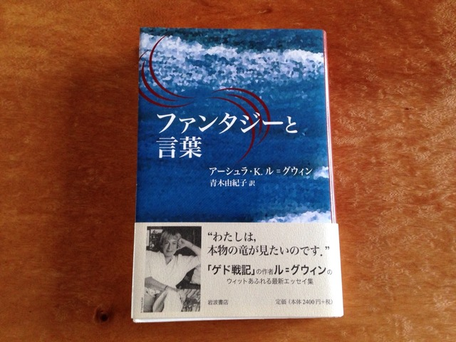 48冊目 『ファンタジーと言葉』 アーシュラ・K・ル=グウィン