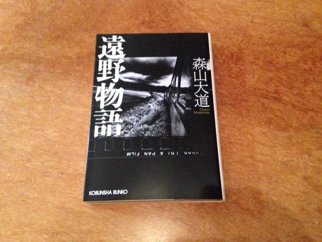 46冊目 『遠野物語』 森山大道