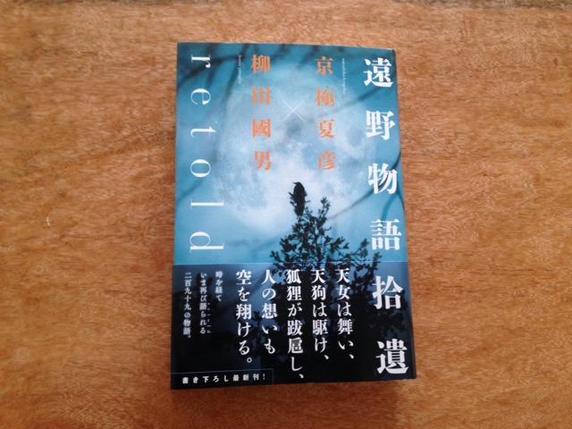 87冊目 「遠野物語拾遺」 京極夏彦 柳田國男