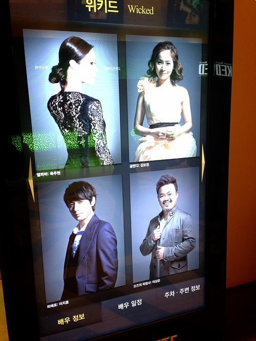 『WICKED』で韓国ミュージカルデビュー! 言葉がわからなくても100%楽しめた(自己採点)