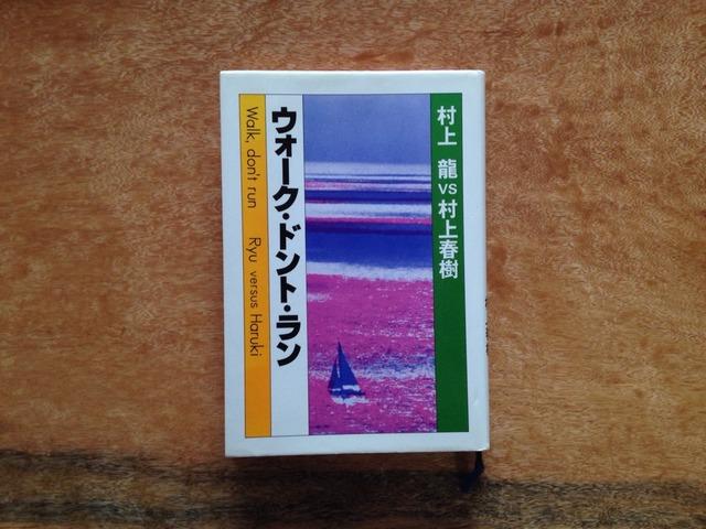 96冊目 「ウォーク・ドント・ラン」 村上龍 村上春樹