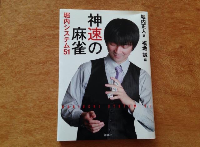 85冊目 『神速の麻雀』 堀内正人