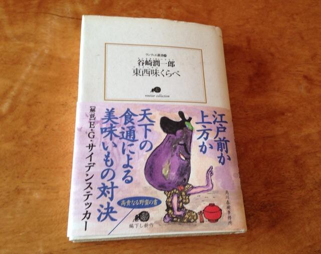 43冊目 『東西味くらべ』 谷崎潤一郎