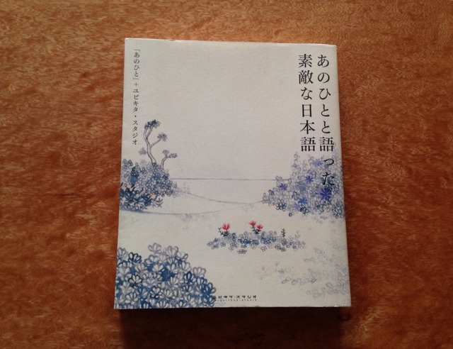 95冊目 「あのひとと語った素敵な日本語」 あのひと+ユビキタ・スタジオ