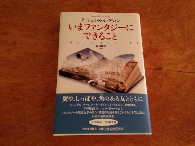 47冊目 『いまファンタジーにできること』 アーシュラ・K・ル=グウィン