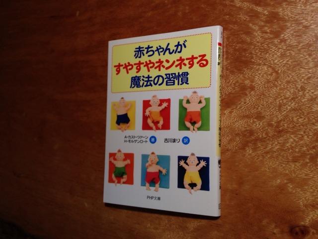 91冊目 「赤ちゃんがすやすやネンネする魔法の習慣」 A・カスト・ツァーン / H・モルゲンロート