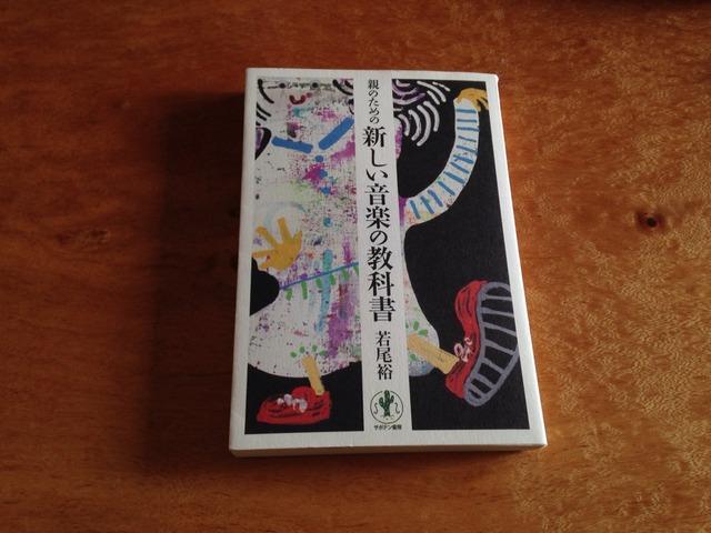 31冊目 『親のための新しい音楽の教科書』 若尾裕