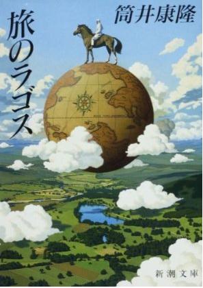 『旅のラゴス』で筒井康隆にハマりそう