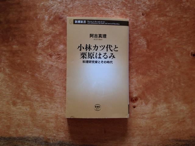 103冊目 「小林カツ代と栗原はるみ 料理研究家とその時代 」 阿古真理