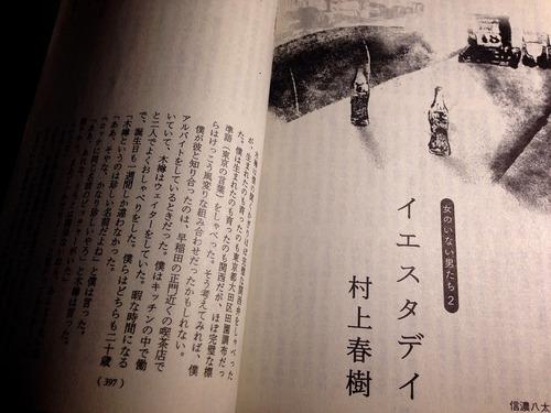 「女のいない男たち2 - イエスタデイ」(村上春樹)
