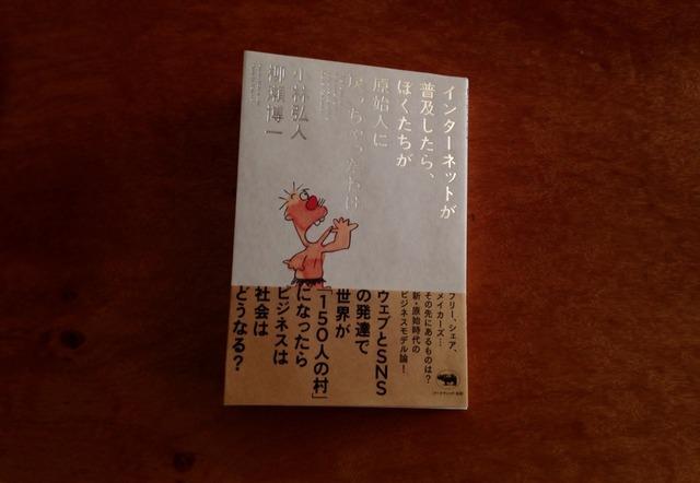 75冊目 『インターネットが普及したら、ぼくたちが原始人に戻っちゃったわけ』 小林弘人&柳瀬博一
